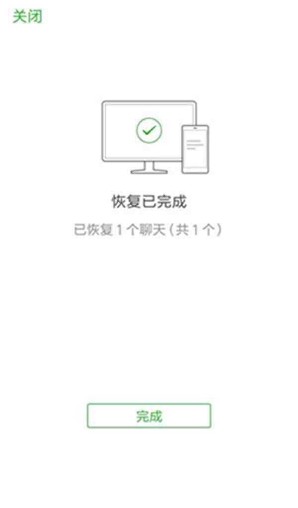 苹果手机微信删除的聊天记录怎么恢复?聊天记录恢复方法汇总