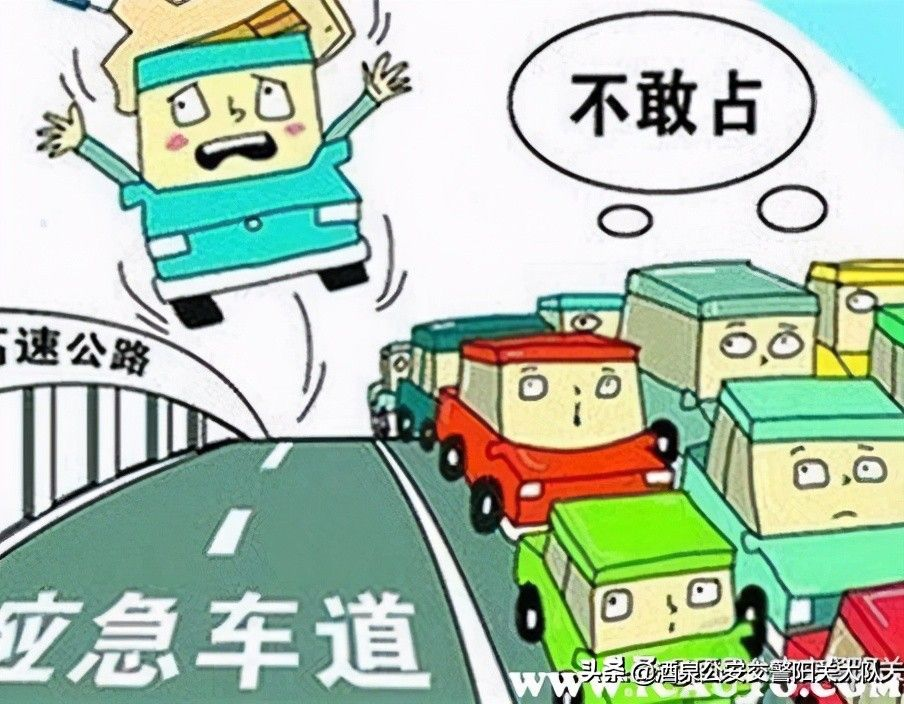路肩和应急车道有什么区别