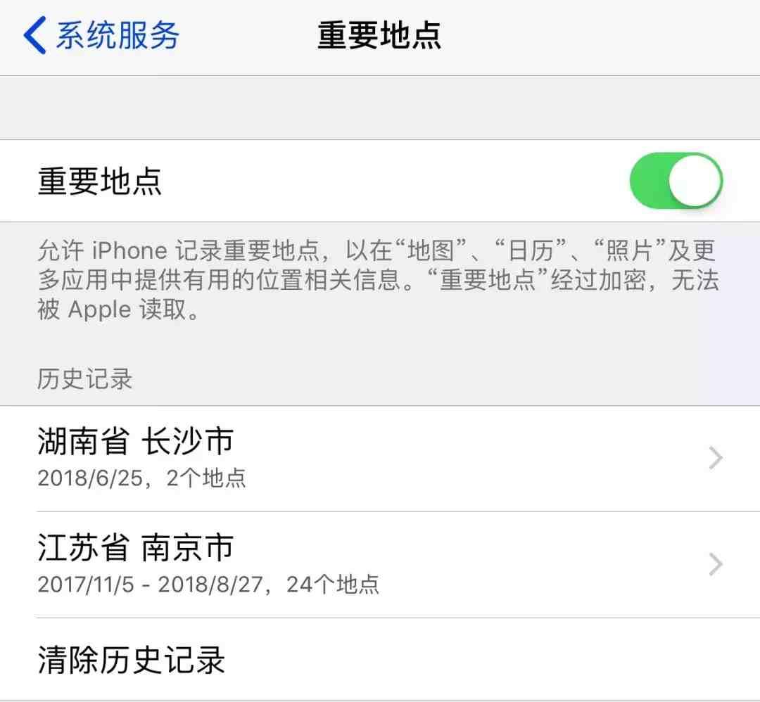 苹果手机,快速定位对象的具体位置!