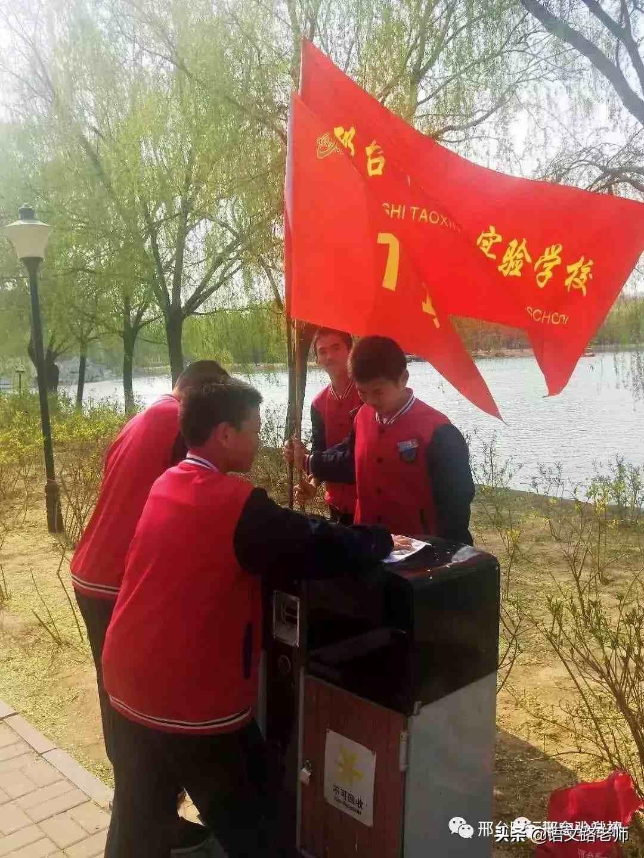 邢台市陶行知中学简介