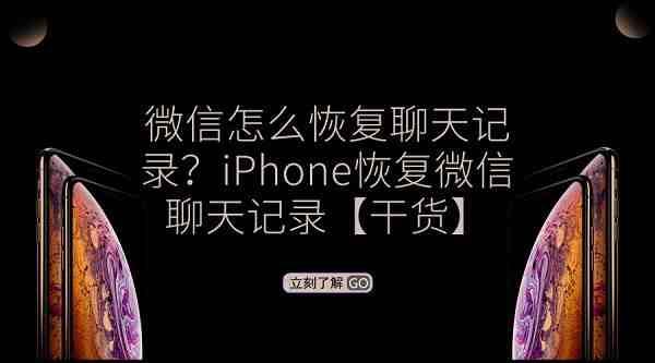 微信怎么恢复聊天记录?iPhone恢复微信聊天记录「干货」
