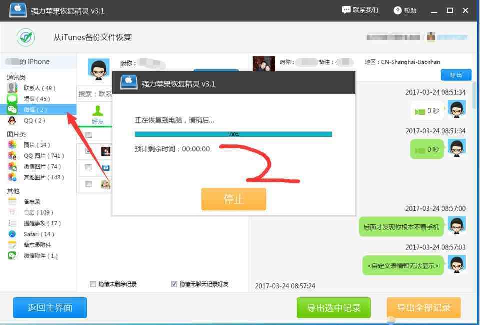 微信聊天记录怎么查看,远程监控微信聊天记录