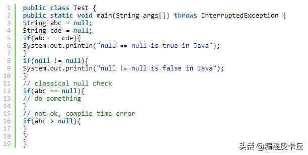 Java中的Null到底是什么