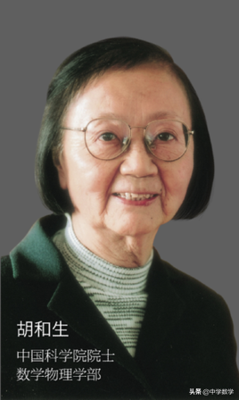 中国科学院院士、女数学家——胡和生