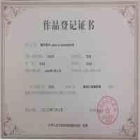 作品著作权登记(软件著作权申请流程及费用)