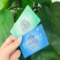 北京市居住证(北京市居住证》和《北京市居住登记卡》)
