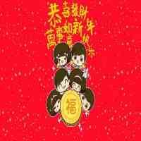 新年祝福词语的顺口溜(2020年春节祝福语顺口溜)