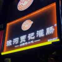 清徐美食(好吃不贵的清徐美食)