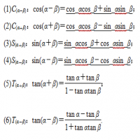 余弦定理公式(正弦定理公式)