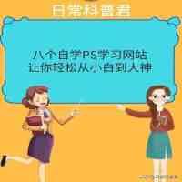 ps联盟教程(八个自学PS学习网站推荐)