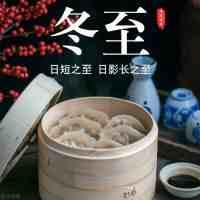 冬至吃汤圆还是饺子(南方人冬至除了汤圆还吃什么?)