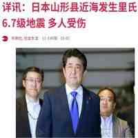 日本6 5级地震(日本发生6.5级大地震)