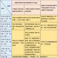 成都中考报名(成都市中考报名4月16日开始)