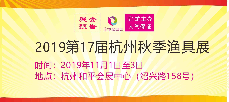 杭州渔具展,2019杭州秋季渔具展11月和平会展召开