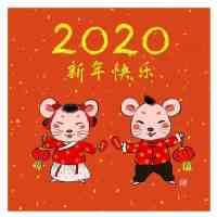 鼠年拜年词(2020鼠年特色拜年词)