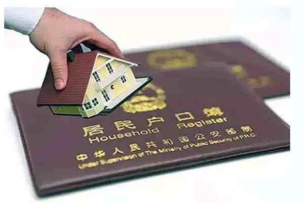户口迁移要什么材料 户口迁移手续流程 户口迁移后身份证需要换吗
