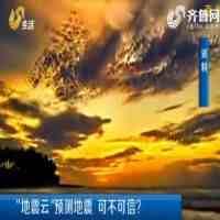 """地震云与地震预测(""""地震云""""预测地震 可不可信?)"""