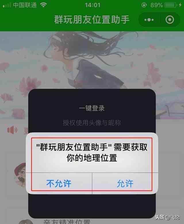 亲测:手机定位软件大揭秘