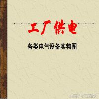 供电设备(中国电力设备信息网 官方)