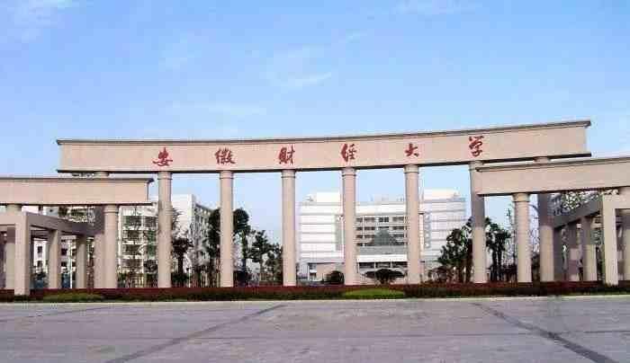 安徽财经大学是几本(安徽财经大学) 投稿 第14张