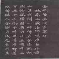 书法金刚经(怎样写隶书视频教程)
