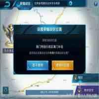 改王者荣耀战区定位的软件(改王者定位的免费软件)