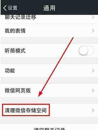 误清空微信文件 微信聊天记录删除了怎么恢复