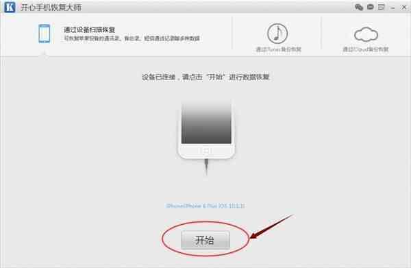 QQ聊天记录删除了怎么恢复?苹果手机QQ聊天记录找回技巧