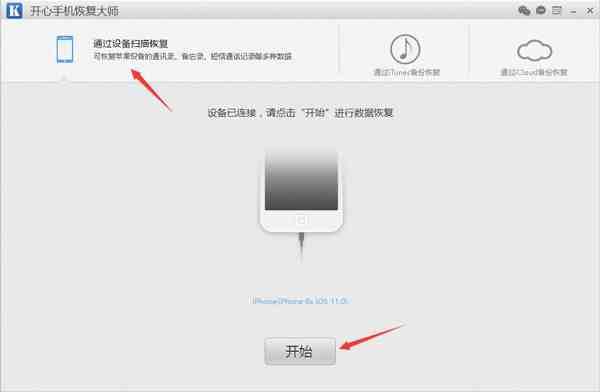 如何找回微信聊天记录?苹果iPhone详细恢复技巧