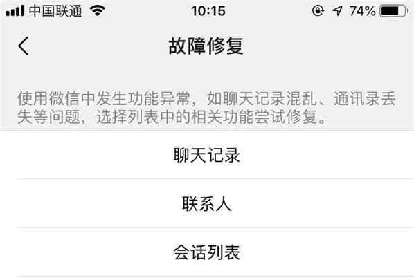 iOS微信聊天记录怎么恢复?微信恢复聊天记录教程
