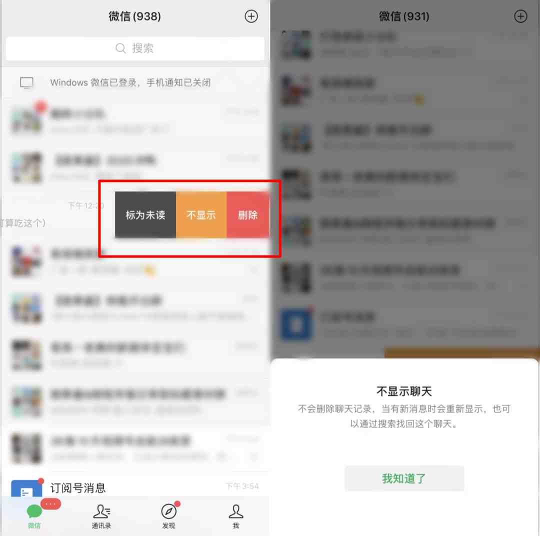微信更新:对话框没了,聊天记录还在