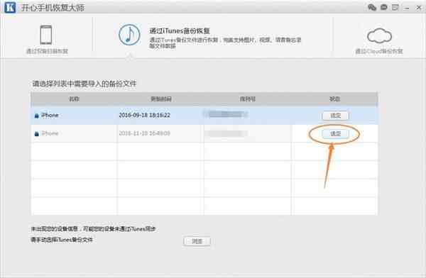 恢复手机qq删除的记录,iPhone 7怎么恢复QQ消息