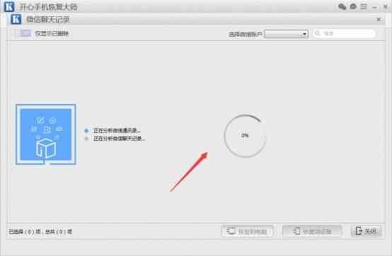 微信重装后如何恢复聊天记录?苹果微信聊天记录如何找回