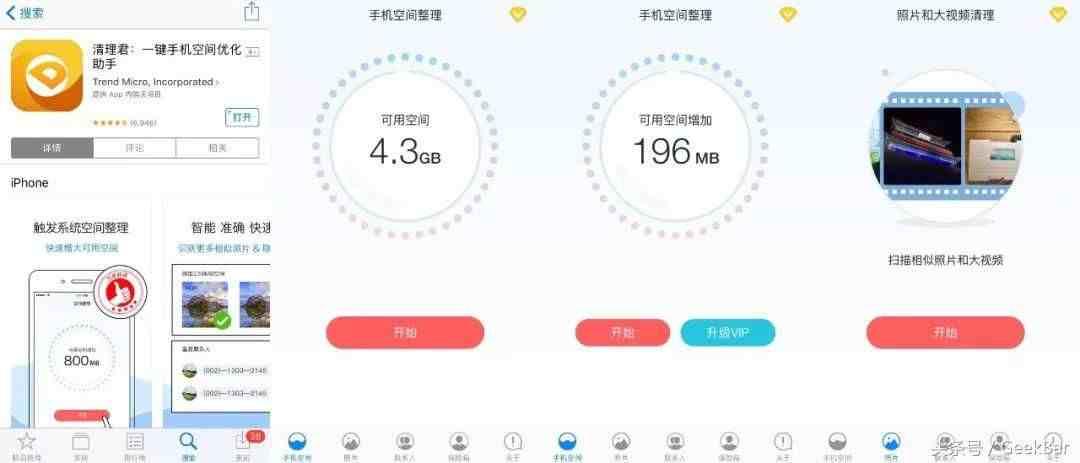 这6招iPhone设备清理方法,作为iPhone用户你一定要掌握机会!