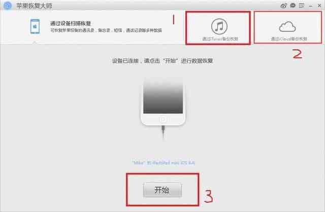iPhone微信聊天记录删除了怎么恢复 教程详解