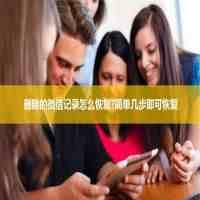 华为手机如何查微信删除的聊天记录(怎么能查微信删除的聊天记录)