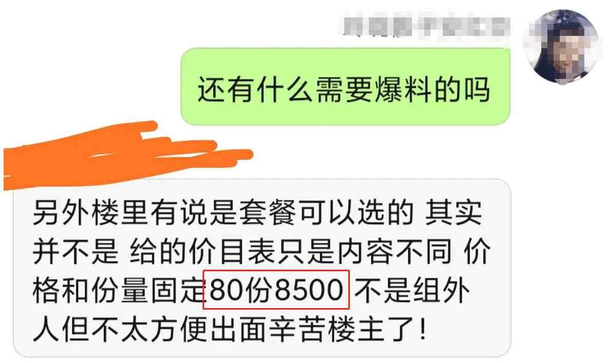 快本停播呼声高!被曝找粉丝要钱做公益,还强卖8500元下午茶