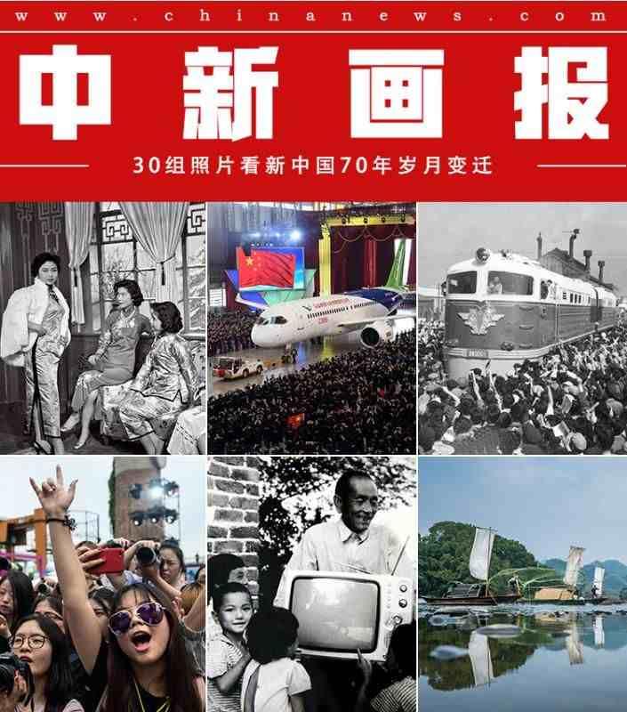 我们的日子——30组照片看新中国70年岁月变迁