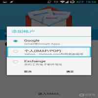 google邮箱登陆(如何在 Gmail 5.0 上登录网易、QQ 邮箱)