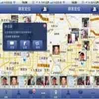 安卓手机苹果手机定位追踪软件(3款手机定位APP)