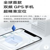 小米9手机定位追踪系统(小米9定位更快、精度更高)