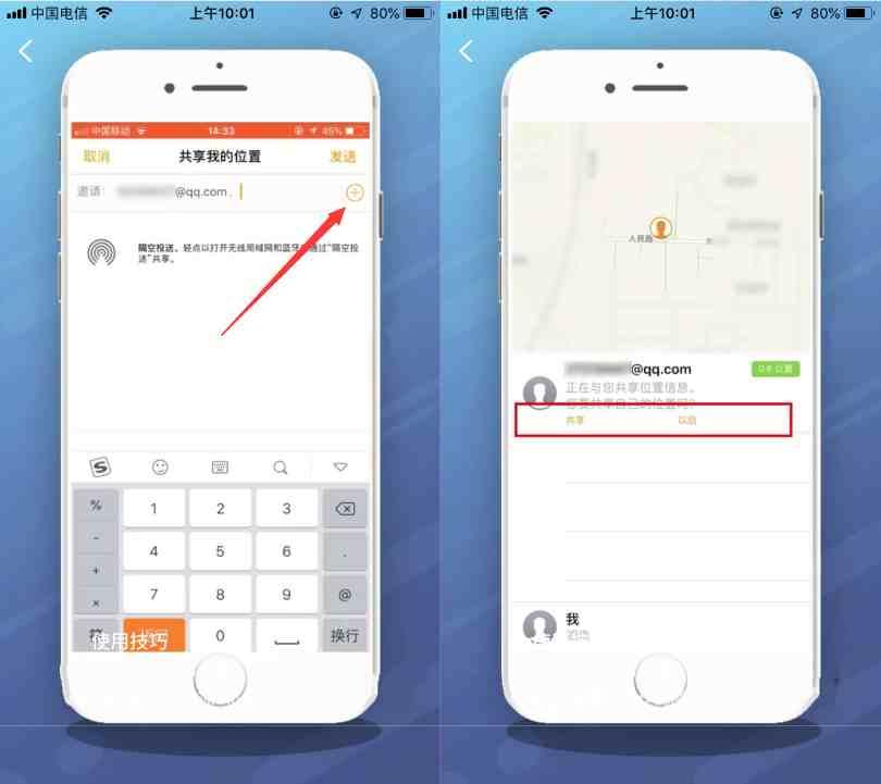 "iPhone手机""查找朋友""怎么用?添加对方号码,瞬间变成追踪器"