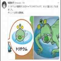 """日本删除放射性氚吉祥物形象(日本""""氚吉祥物""""上线一天后""""被喷""""下架)"""