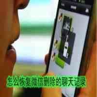 微信怎么查找某个人的聊天记录(微信删除聊天记录怎么恢复)