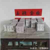 """七月半写包称呼及格式(中元节乌蒙山人传统的祭祀""""写包""""很讲究)"""