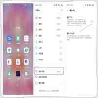 oppo手机怎么定位(怎么定位另一台oppo手机)