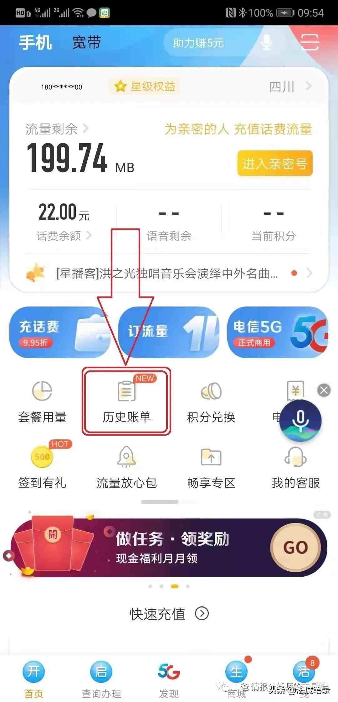 10086如何查通话记录查询(中国移动通话查询详单)