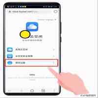 华为定位oppo手机怎么定位(华为手机查找oppo手机位置)