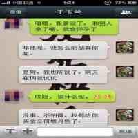 怎么查询老公的微信聊天记录信息(如何查看老公的微信聊天记录)