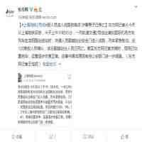 男子翻上海地铁站台进入线路身亡(上海地铁2号线因人员进入线路致晚点 涉事男子已身亡)